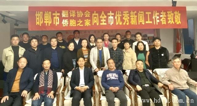 翻译协会侨胞之家与优秀记者联谊共庆记者节